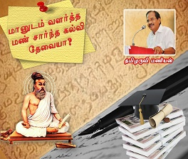 Discourse by Tamilaruvi Manian